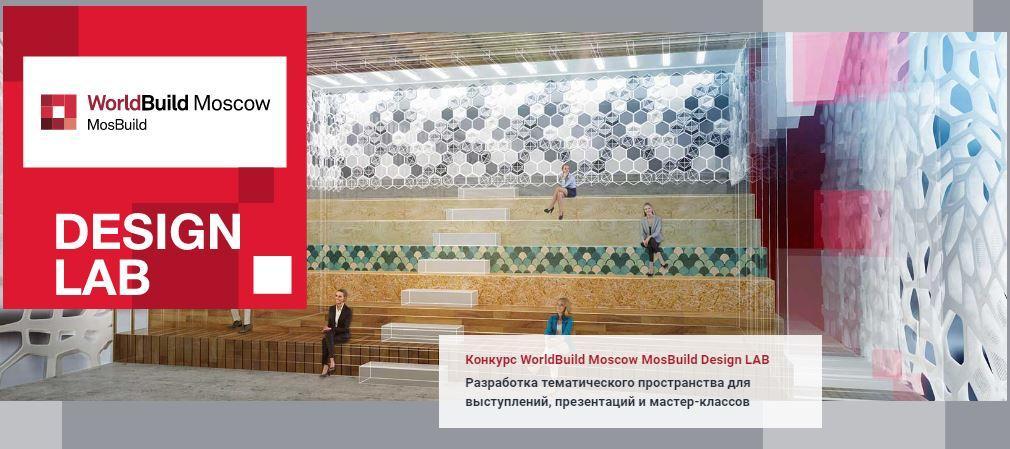 2501 Деловая программа выставки MosBuild / WorldBuild Moscow 2018