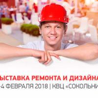 """2742 До начала выставки """"Ремонт Экспо 2018"""" остались считанные дни!"""