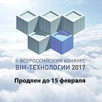 2407 Конкурс «BIM-технологии 2017» продлен
