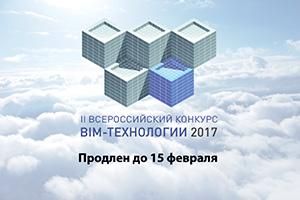 Конкурс «BIM-технологии 2017» продлен