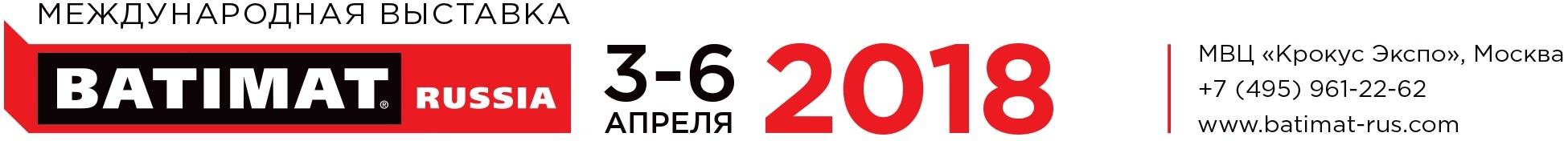 Международная выставка BATIMAT RUSSIA 2018