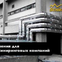 2307 Познакомьтесь с решениями Schiedel для инжиниринговых компаний на выставке Aqua Therm Moscow 2018
