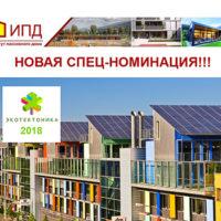 2907 В рамках ЭКО_ТЕКТОНИКИ`2018 запущена новая спецноминация - по пассивным домам