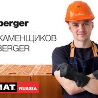 11700 новинки на выставке BATIMAT RUSSIA 2018
