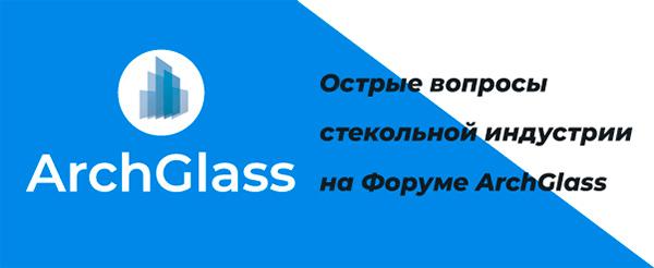 11854 Острые вопросы стекольной индустрии на Форуме ArchGlass