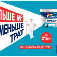 14068 «Больше метров – меньше трат!» Dulux запускает в России необычную краску