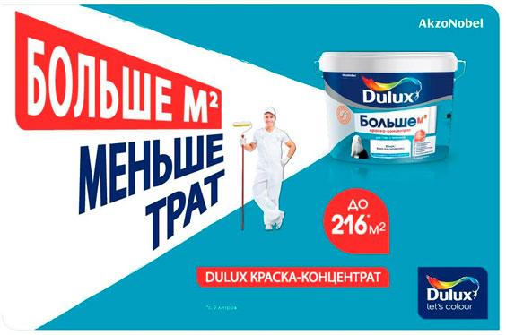 «Больше метров – меньше трат!» Dulux запускает в России необычную краску