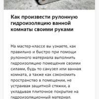 15473 Петрович и ТЕХНОНИКОЛЬ приглашают на бесплатный мастер-класс по рулонной гидроизоляции ванной комнаты.