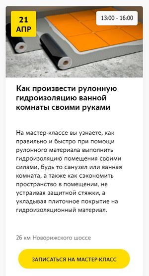 Петрович и ТЕХНОНИКОЛЬ приглашают на бесплатный мастер-класс по рулонной гидроизоляции ванной комнаты.