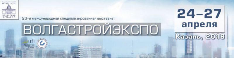 Посетите стенд компании ЭксПроф на XXIII международной специализированной выставке «ВОЛГАСТРОЙЭКСПО-2018»