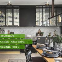 30051 Красивые квартиры: интерьеры на высоте